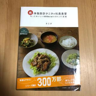 体脂肪計タニタの社員食堂 続 (もっとおいしい500kcalのまんぷく定食)