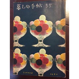 古い古い暮らしの手帖 55 1960夏号(ニュース/総合)