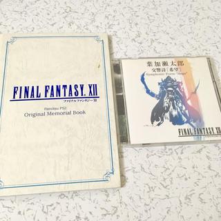 スクウェアエニックス(SQUARE ENIX)のFF12 CD 冊子 セット 葉加瀬太郎(ゲーム音楽)