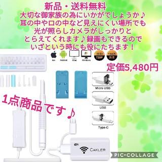 耳かき カメラ 電子耳鏡 耳掃除  家庭用掃除 耳鼻口腔ケア HD内視鏡(綿棒)