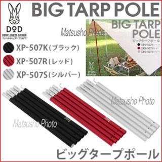 ドッペルギャンガー(DOPPELGANGER)のDOD ビッグタープポール 2本セット(テント/タープ)
