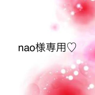 ワコール(Wacoal)のnao様専用♡(ブラ&ショーツセット)