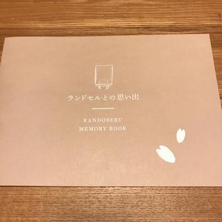 ツチヤカバンセイゾウジョ(土屋鞄製造所)のランドセルメモリーブック☆土屋鞄新品未使用(ランドセル)