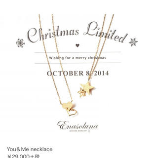 エナソルーナ(Enasoluna)のエナソルーナ K18  2014年クリスマス限定ネックレス(ネックレス)
