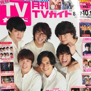 月刊TVガイド(切り抜き)