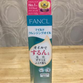 ファンケル(FANCL)のファンケルマイルドクレンジングオイル(クレンジング/メイク落とし)