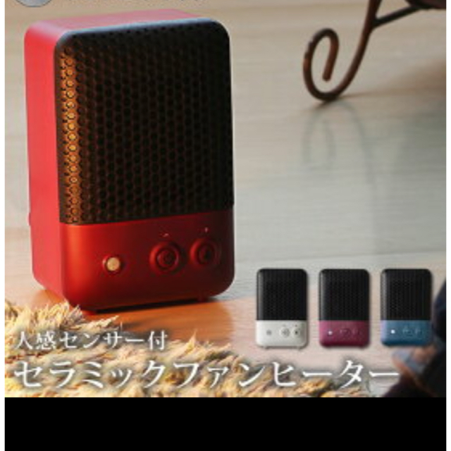 Francfranc(フランフラン)のFrancfranc 人感センサー付きファンヒーター スマホ/家電/カメラの冷暖房/空調(電気ヒーター)の商品写真
