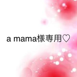 ワコール(Wacoal)のa mama様専用♡(ブラ&ショーツセット)
