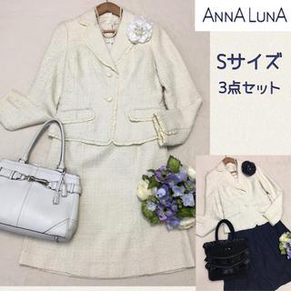 アンナルナ(ANNA LUNA)の3️⃣点【 S 】★セットアップスーツ、ANNA LUNAスカート 入学式(スーツ)
