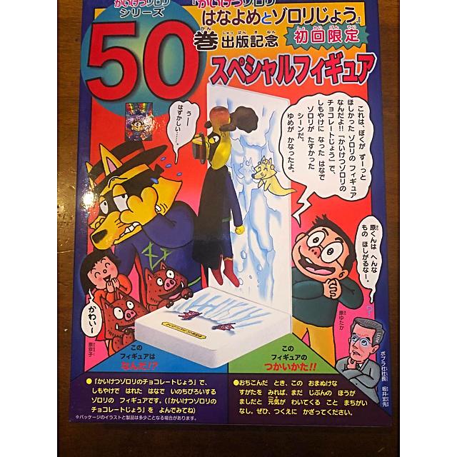 かいけつゾロリ スペシャルフィギュア 新品