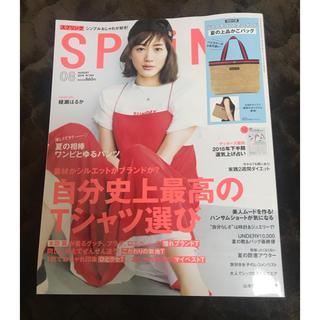 ジャーナルスタンダード(JOURNAL STANDARD)のスプリング 8月号(ファッション)