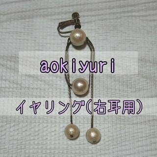 アオキユリ(aoki yuri)のaokiyuri パールイヤリング(イヤリング)