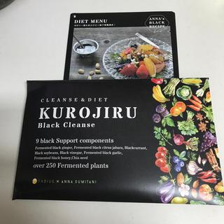 ファビウス(FABIUS)の汁KUROJIRU  黒汁(その他)