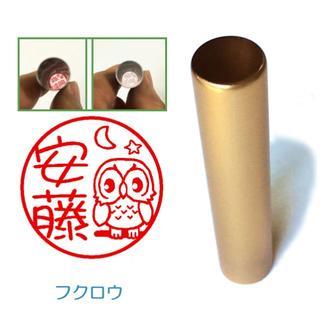 フクロウのイラスト入り 上から確認できる印鑑Looky12mm 【送料込み】(はんこ)