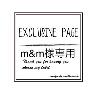 m&m様専用☆オーダーラベルA(キッチン小物)