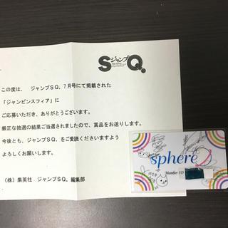 ジャンプSQ 当選品 スフィア サイン入り 会員証(サイン)