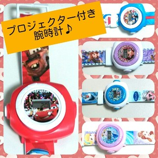 ディズニー(Disney)のプロジェクター付き 腕時計 キッズ 子供(腕時計)