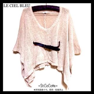 ルシェルブルー(LE CIEL BLEU)の◆LE CIEL BLEU◆鍵編み◆ポンチョ風 ニットトップス◆(ニット/セーター)