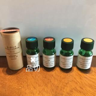ムジルシリョウヒン(MUJI (無印良品))の無印良品 アロマオイル 4本セット売り 新品含む(アロマオイル)