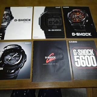 カタログ カシオ G-SHOCK(腕時計(デジタル))
