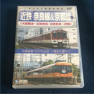 近鉄 奈良線&京都線