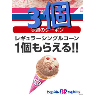 アイスクリーム(ICE CREAM)のサーティワンのレギュラーシングルコーン  クーポン「3枚」(フード/ドリンク券)