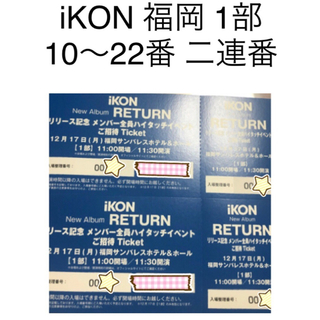 アイコン(iKON)のiKON ハイタッチ 福岡 一部 10〜22番中 二連番(その他)
