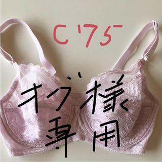 ブラジャー(C75)(ブラ)
