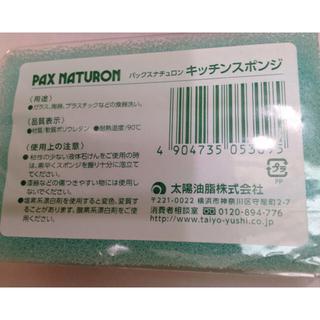 パックスナチュロン(パックスナチュロン)のmint様専用  キッチンスポンジ(収納/キッチン雑貨)
