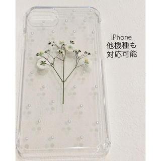 ハンドメイド iPhoneケース スマホケース かすみ草 パール(スマホケース)