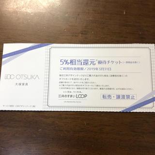 オオツカカグ(大塚家具)の【ものすごい得】IDC OTSUKA 優待券 クーポン 大塚家具(ショッピング)