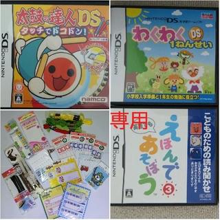 Nintendo DS のソフト3本、お名前シールなど通園お助けグッズのセット (携帯用ゲームソフト)