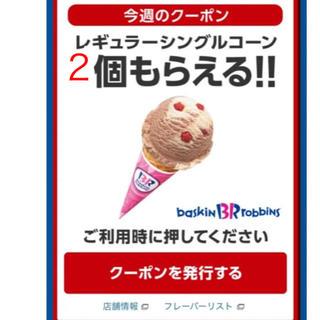 アイスクリーム(ICE CREAM)のサーティーワン スーパーフライデー (フード/ドリンク券)
