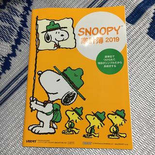 スヌーピー(SNOOPY)のスヌーピー家計簿 2019(住まい/暮らし/子育て)