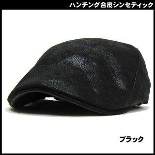 帽子 メンズ 大きいサイズ ビッグサイズ ハンチング 合皮 シンセ ブラック(ハンチング/ベレー帽)