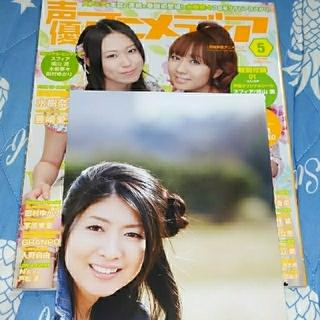 ガッケン(学研)の声優アニメディア 2010年 5月号(ポスター)