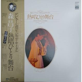 森昌子 LP デビュー七周年記念リサイタル  帝劇ライブ 熱唱ひとり舞台(演歌)