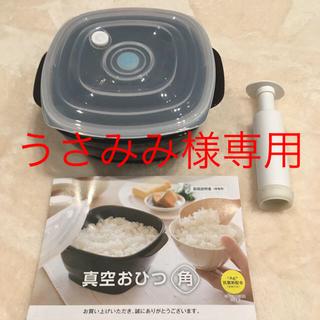 アサヒケイキンゾク(アサヒ軽金属)の真空おひつ(調理道具/製菓道具)