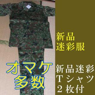 【オマケ多数】 【新品】 送料無料 自衛隊 迷彩服(戦闘服)