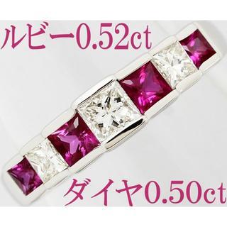 ルビー ダイヤ 0.5ct Pt900 リング 指輪 一文字 プリンセス 13号(リング(指輪))