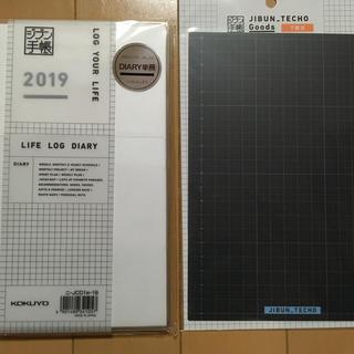コクヨ(コクヨ)のジブン手帳 A5スリム 下敷きセット 2019(カレンダー/スケジュール)