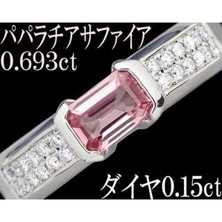 パパラチアサファイア 0.6ct ダイヤ リング 指輪 Pt900 綺麗 12号(リング(指輪))