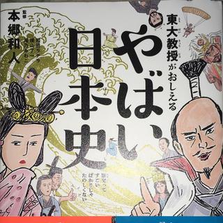 ダイヤモンドシャ(ダイヤモンド社)のやばい日本史 (児童書)(絵本/児童書)