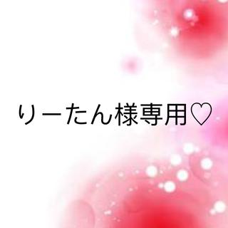 ワコール(Wacoal)のりーたん様専用♡(ブラ&ショーツセット)