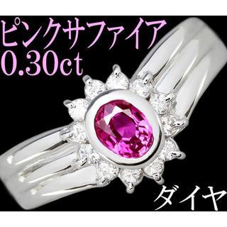 ピンクサファイア 0.3ct ダイヤ リング 指輪 K18WG V字 9号(リング(指輪))