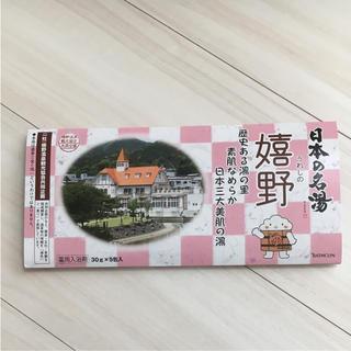 ツムラ(ツムラ)の日本の名湯 嬉野温泉5包セット(入浴剤/バスソルト)