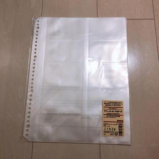 ムジルシリョウヒン(MUJI (無印良品))の無印良品 リフィール カードポケット(ファイル/バインダー)