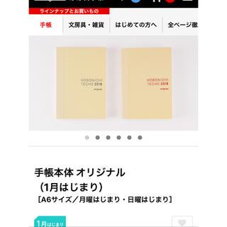 ムジルシリョウヒン(MUJI (無印良品))のほぼ日手帳 オリジナル 1月はじまり 日曜はじまり 2018(カレンダー/スケジュール)