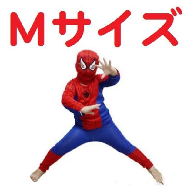最安【Mサイズ120cm】スパイダーマン衣装 ハロウィン コスチューム 子供用 キッズ/ベビー/マタニティのキッズ服 男の子用(90cm~)(その他)の商品写真