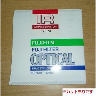 フジフイルム(富士フイルム)のFUJIFILM 赤外線フィルター(IR-76)3.0x2.5cm【送料込】①(フィルター)